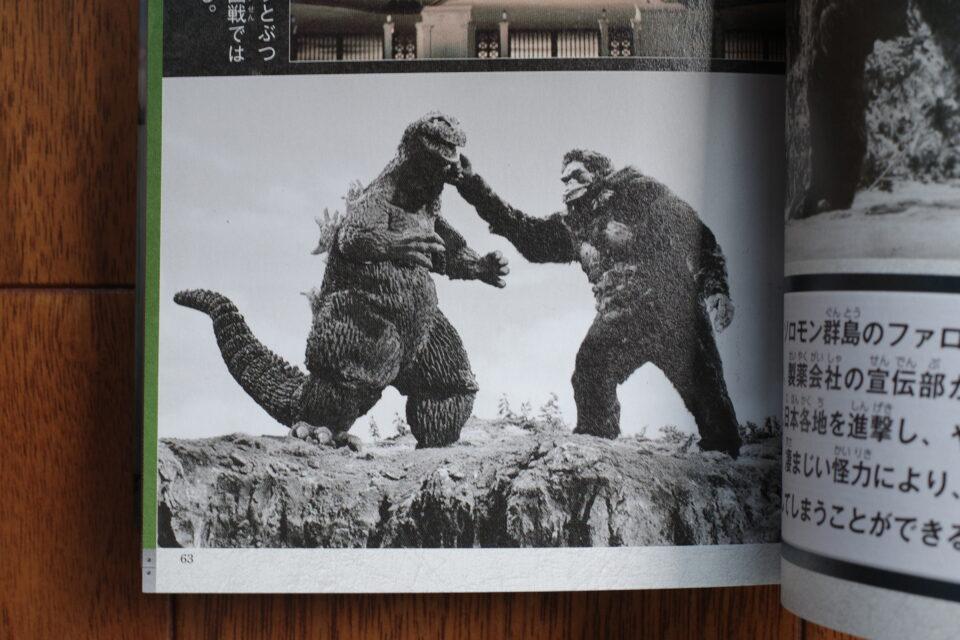 ゴジラ全怪獣大図鑑 キングコング対ゴジラ