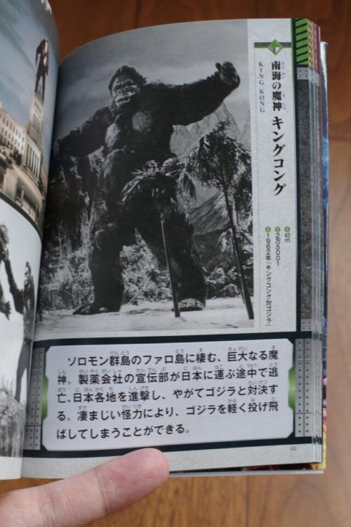 ゴジラ全怪獣大図鑑 キングコング