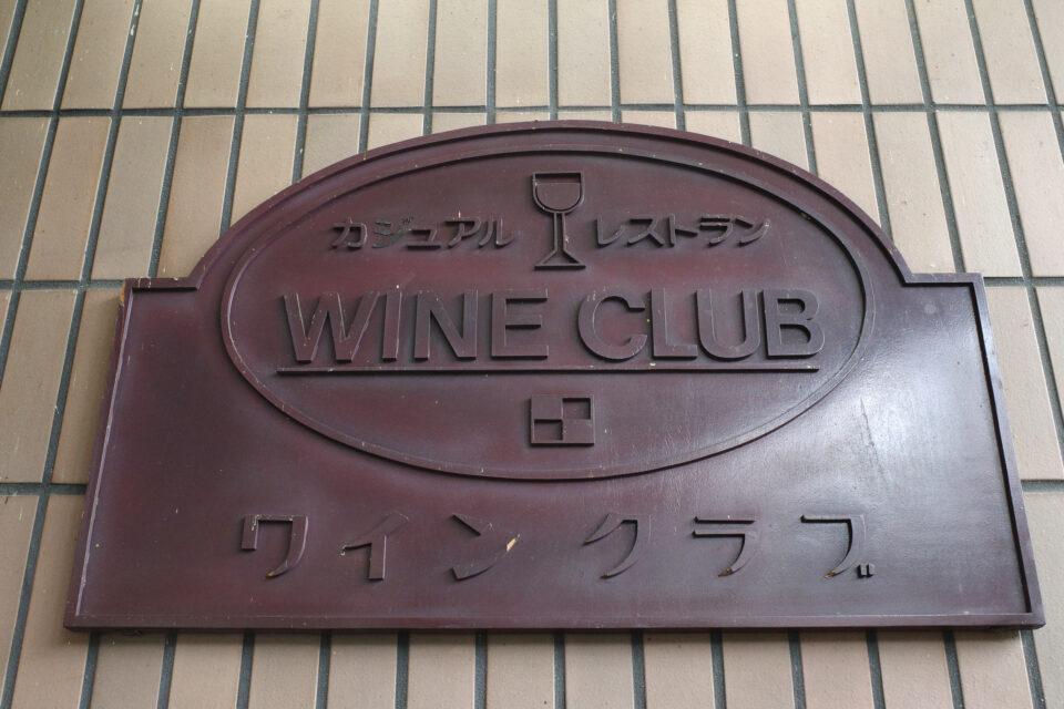 山梨県地場産業センター かいてらす ワインクラブ 看板