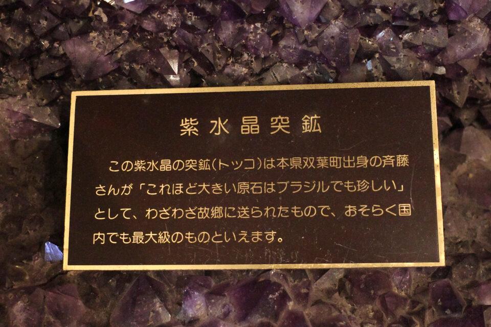 山梨県 紫水晶 アメジスト 山梨県地場産業センター かいてらす
