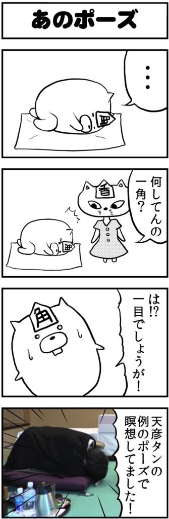 4コマ「あのポーズ」(将棋の妖精 一角ちゃん)
