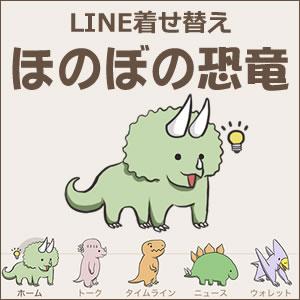 LINE着せ替え ほのぼの恐竜