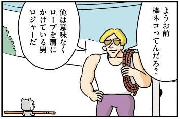 貴重な棒を持つネコ 意味なく肩にロープをかけている男ロジャー