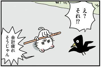 貴重な棒を持つネコ 室木おすし