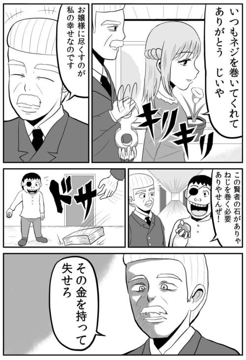 漫画「ねじ巻き」
