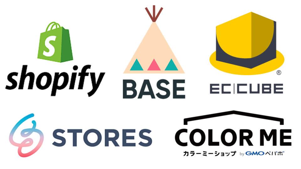 BASE, STORES, Shopify, カラーミーショップ, EC-CUBE 各種ECサービスを比較してみた