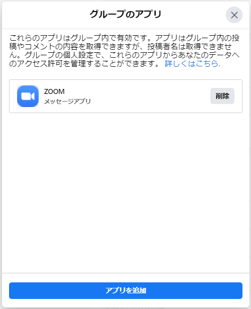 Zoomミーティング(Zoom会議)をFacebookグループで同時配信する方法