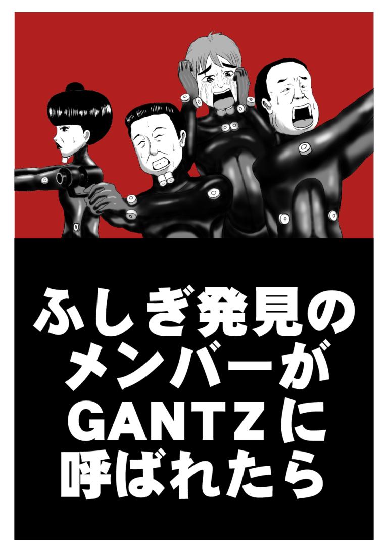 ふしぎ発見のメンバーがGANTZに呼ばれたら