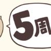 セミブログが5周年を迎えました!