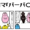 4コマ「バーバ〇〇」