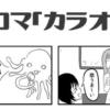 4コマ「カラオケ」