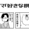 好きな棋士(将棋の妖精 一角ちゃん)