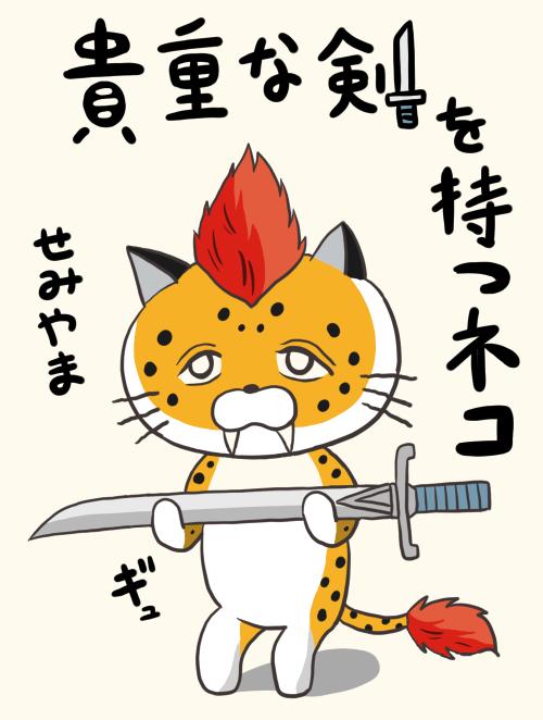 貴重な剣を持つネコ
