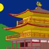 僕がマウスで金閣寺を描いた理由