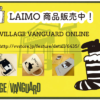 LAIMO (ライモ) - LAIMO JAPAN公式ホームページ