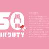 Uバク UTY | UTYテレビ山梨