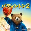 映画『パディントン2』公式サイト | Blu-ray&DVD 好評発売中!