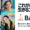 BASE (ベイス) | ネットショップを無料で簡単に作成