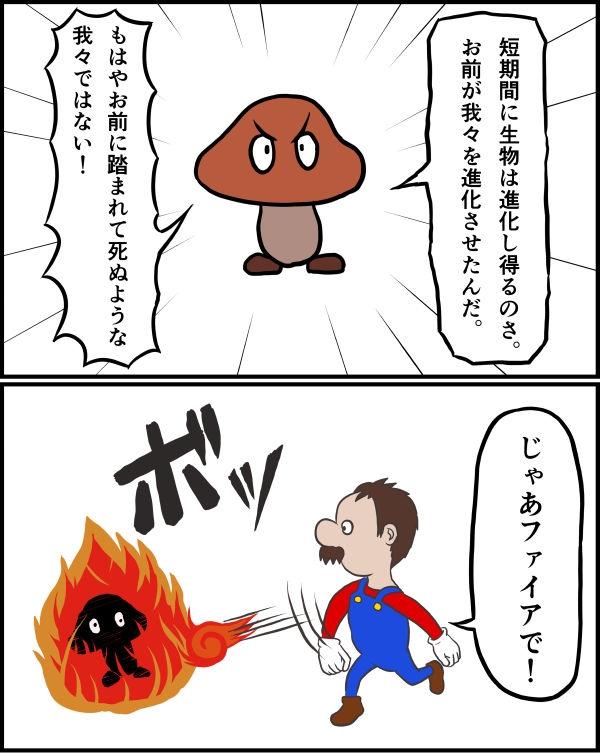 漫画「マリオ対クリボー」