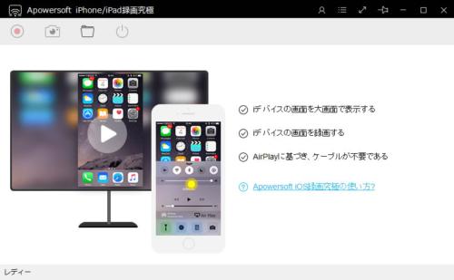 iPhone・iPadの画面をPC(Windows/Mac)経由でYouTubeライブ配信する方法