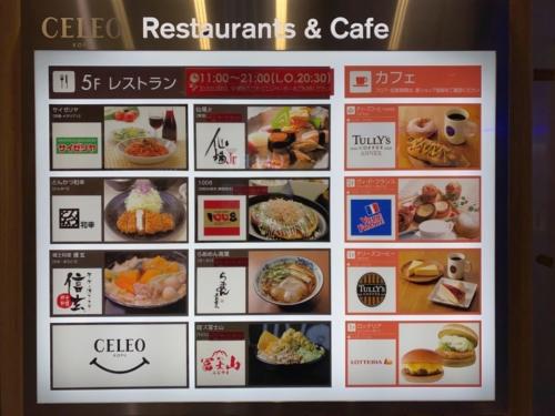 甲府駅・セレオ内のミスタードーナツの閉店