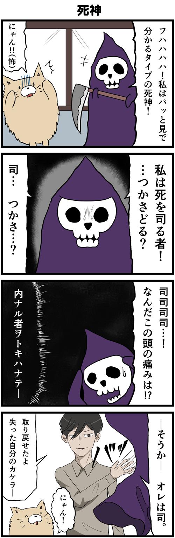 にゃんの4コマ#3「死神」