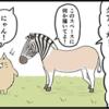 にゃんの4コマ#2「キャンバス」