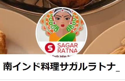 南インド料理店サガルラトナのFacebookページが面白い!
