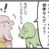 スティギモロクとパキケファロサウルスの違い 4コマ漫画
