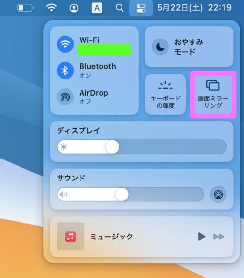 AirPlay非対応のAndroidTVにMacから無線で画面を出力する方法