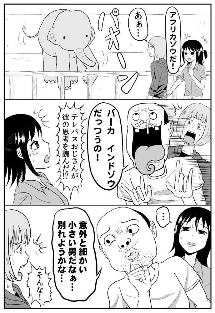 漫画「テレパスおじさん」