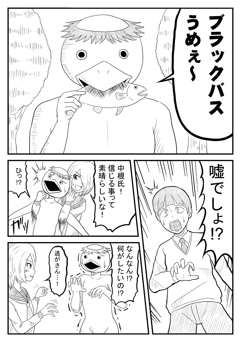 漫画「UMA研究会」