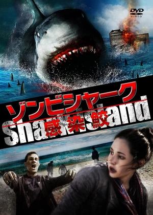映画「ゾンビシャーク 感染鮫」感想